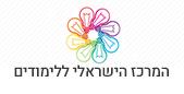 המרכז הישראלי ללימודים